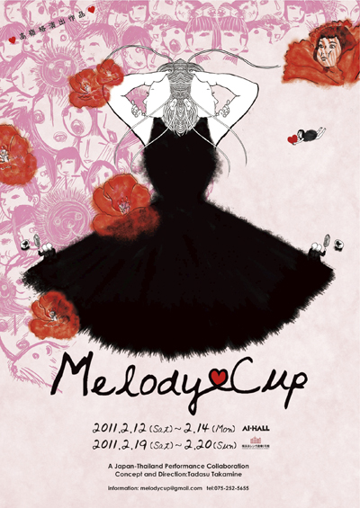 『Melody ♥ Cup』
