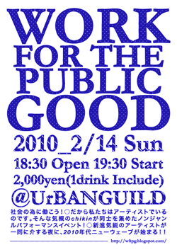 work for the public good